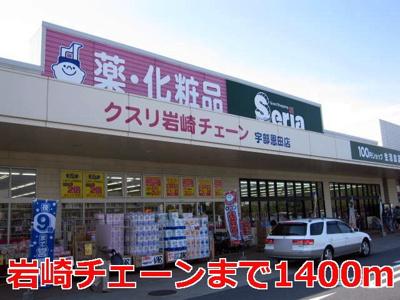 岩崎チェーンまで1400m
