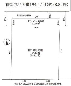 有効敷地面積約58.8坪。
