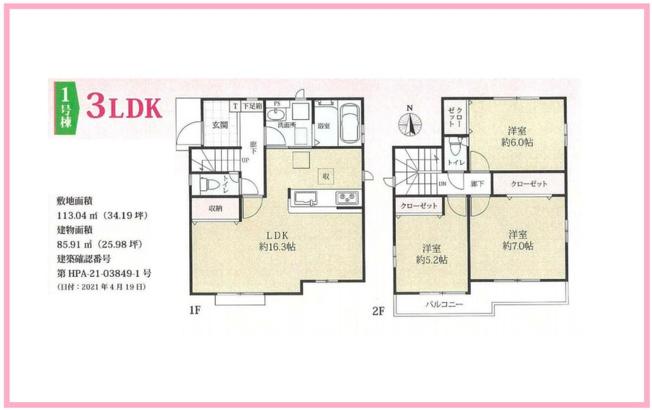 敷地約34.1坪で建物は述べ約25.9坪の3LDKです。