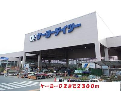 ケ-ヨーデイツーまで2300m