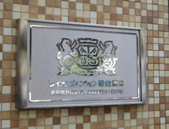 【その他】ライオンズマンション初台第2