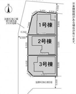 【区画図】茅ヶ崎市中島3期 新築戸建 全3棟1号棟