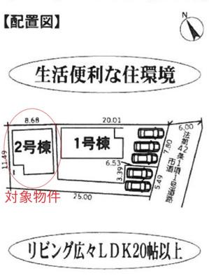 【区画図】リナージュ龍ヶ崎市(姫宮)20ー2期 全2棟ー2号棟