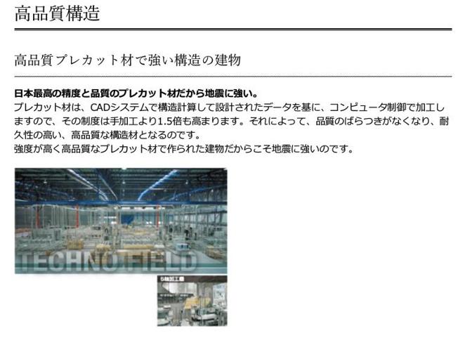 【その他】かすみがうら市稲吉東4期 新築戸建  3号棟