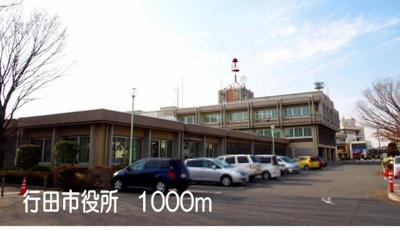 行田市役所まで1000m
