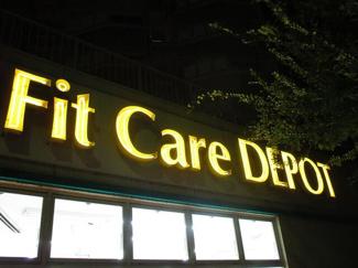 Fit Care D…まで227m
