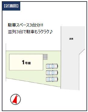 【区画図】牛久市さくら台5期 新築戸建 1号棟