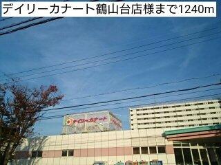 デイリーカナート鶴山台店様まで1240m