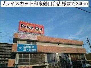 プライスカット和泉鶴山台店様まで240m