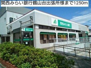 関西みらい銀行鶴山台出張所様まで1250m