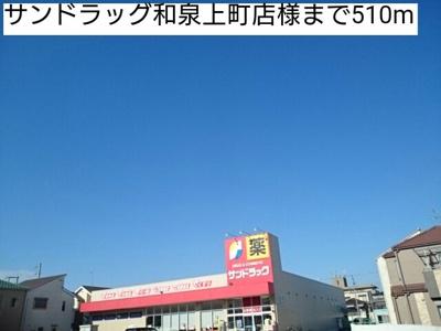 サンドラッグ和泉上町店様まで510m