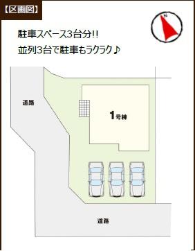 【区画図】稲敷郡阿見町33期 うずら野 新築戸建 1号棟