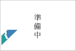 【その他】高知市十津