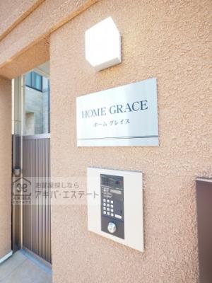 【エントランス】HOME GRACE