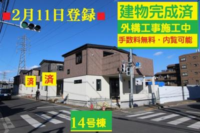 【外観】小平市小川東町Ⅱ期