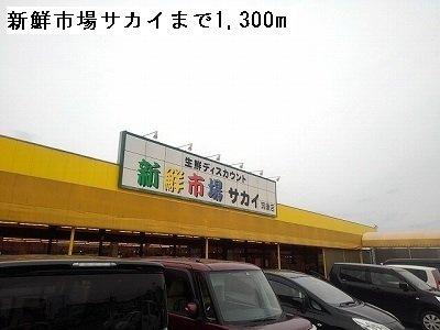 新鮮市場サカイまで1300m