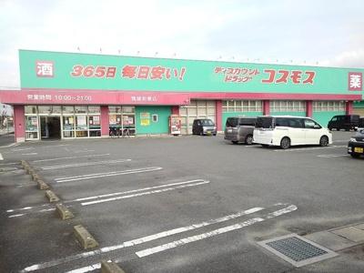 コスモス筑後和泉店まで900m
