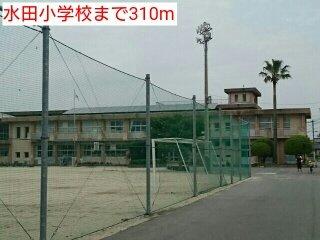 水田小学校まで310m