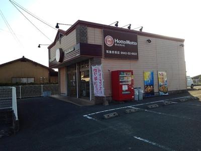 ほっともっと筑後赤坂店まで700m
