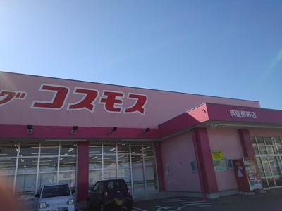 ドラックコスモス 筑後熊野店まで1800m