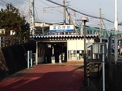 西鉄天神大牟田線 宮の陣駅まで170m
