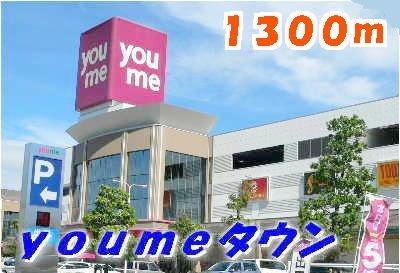 you me タウンまで1300m