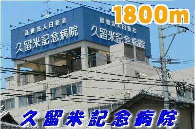 久留米記念病院まで1800m