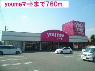 youmeマートまで760m
