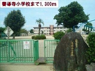 善導寺小学校まで1300m