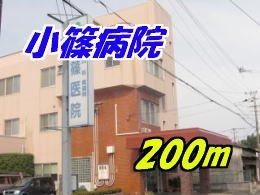 小篠病院まで200m