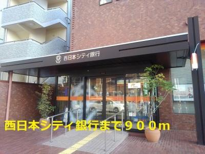 西日本シティ銀行東久留米店まで900m