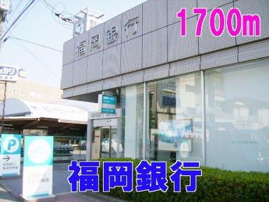 福岡銀行まで1700m