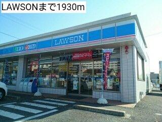 LAWSONまで1930m