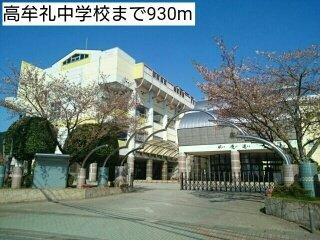 高牟礼中学校まで930m