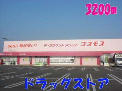 コスモスまで3200m