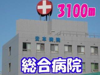 安本病院まで3100m