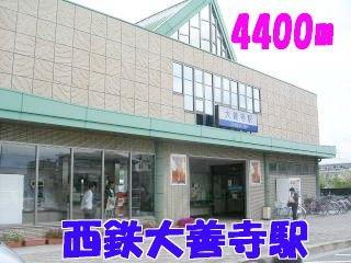 西鉄「大善寺」駅まで4400m