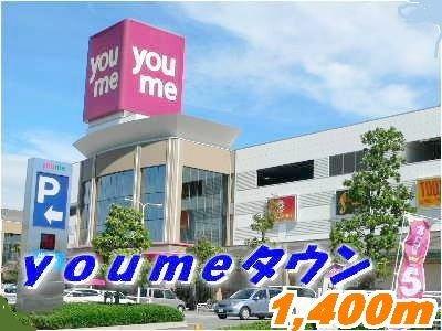 youmeタウンまで1400m