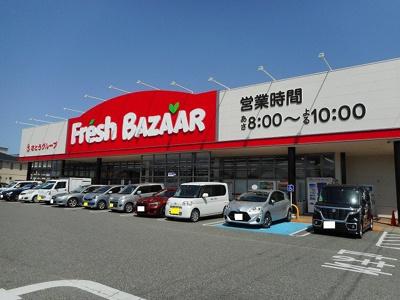 フレッシュバザール三木平田店まで600m
