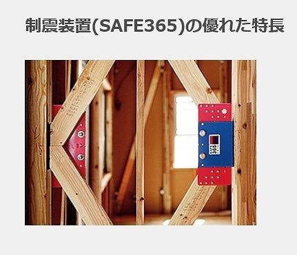 耐震等級3+制震装置 大切な家族を守ります