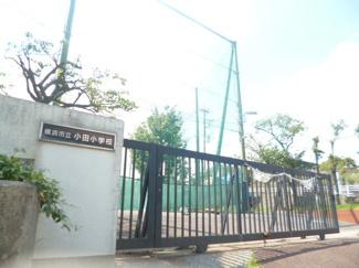 横浜市立小田小学校まで約710メートル。