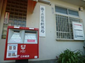 椿ヶ丘簡易郵便局まで約340メートル。