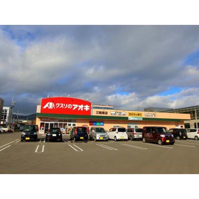 ドラックストア「クスリのアオキ三輪東店まで202m」