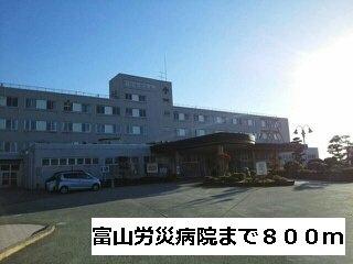 富山労災病院まで800m