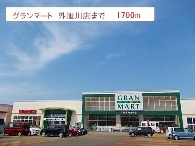 グランマート 外旭川店まで1700m