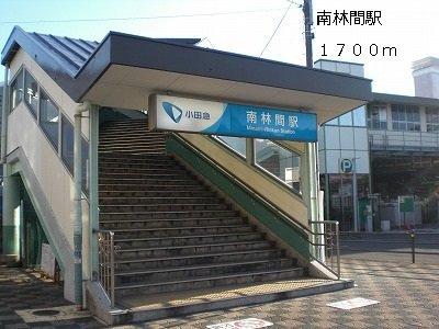 南林間駅まで1700m
