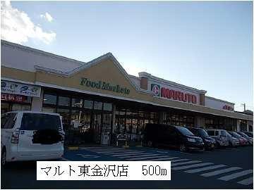 マルト東金沢店まで500m