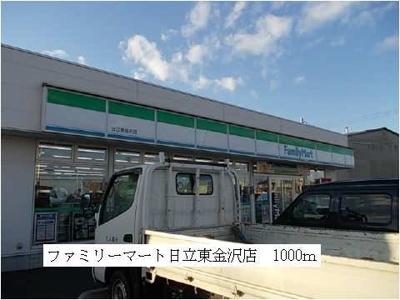 ファミリーマート日立東金沢店まで1000m
