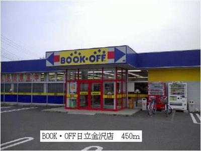 ブックオフ日立金沢店まで450m