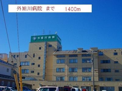 外旭川病院まで1400m